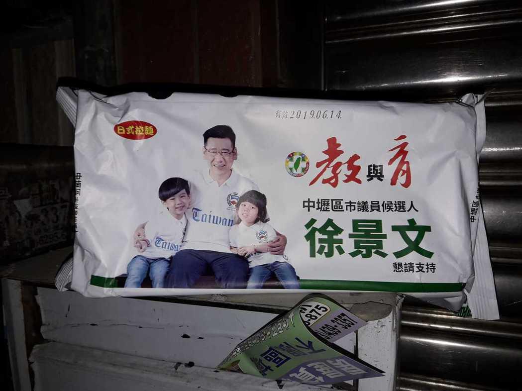 還有候選人送「日式拉麵」。 圖片來源/ ●【爆廢公社】●