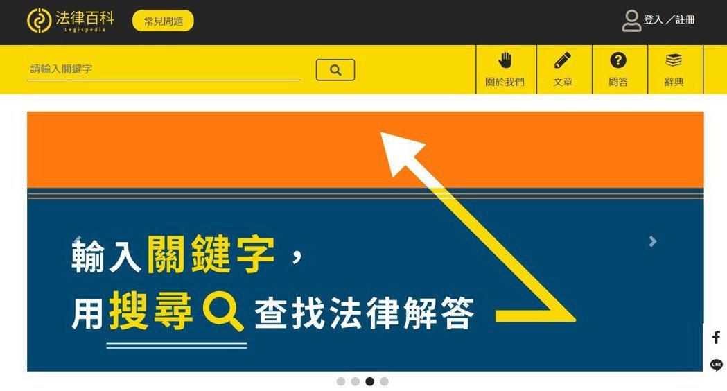 圖/法律百科網站提供。