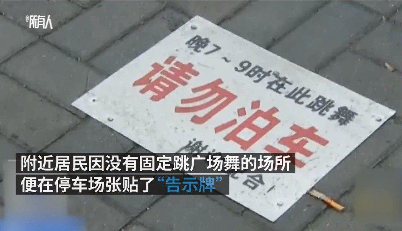 遇上離奇事件,讓許姓男子質疑告示牌的合法性。圖片來源/澎湃新聞