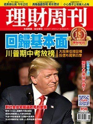 【理財周刊第950期】