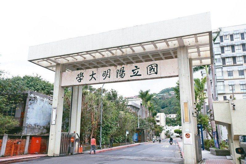 陽明大學校門。本報資料照片