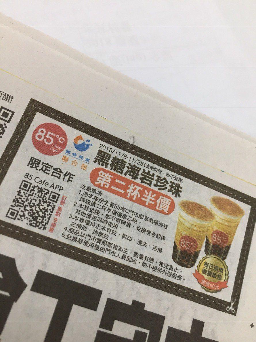 指定飲品coupon券將不定期刊登於聯合報B疊或C疊報頭邊及聯合晚報報頭。記者林...