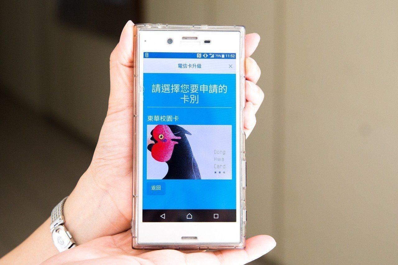 東華大學校長趙涵捷說,全校師生只要至各大電信門市更換具有悠遊卡功能的SIM卡,更...
