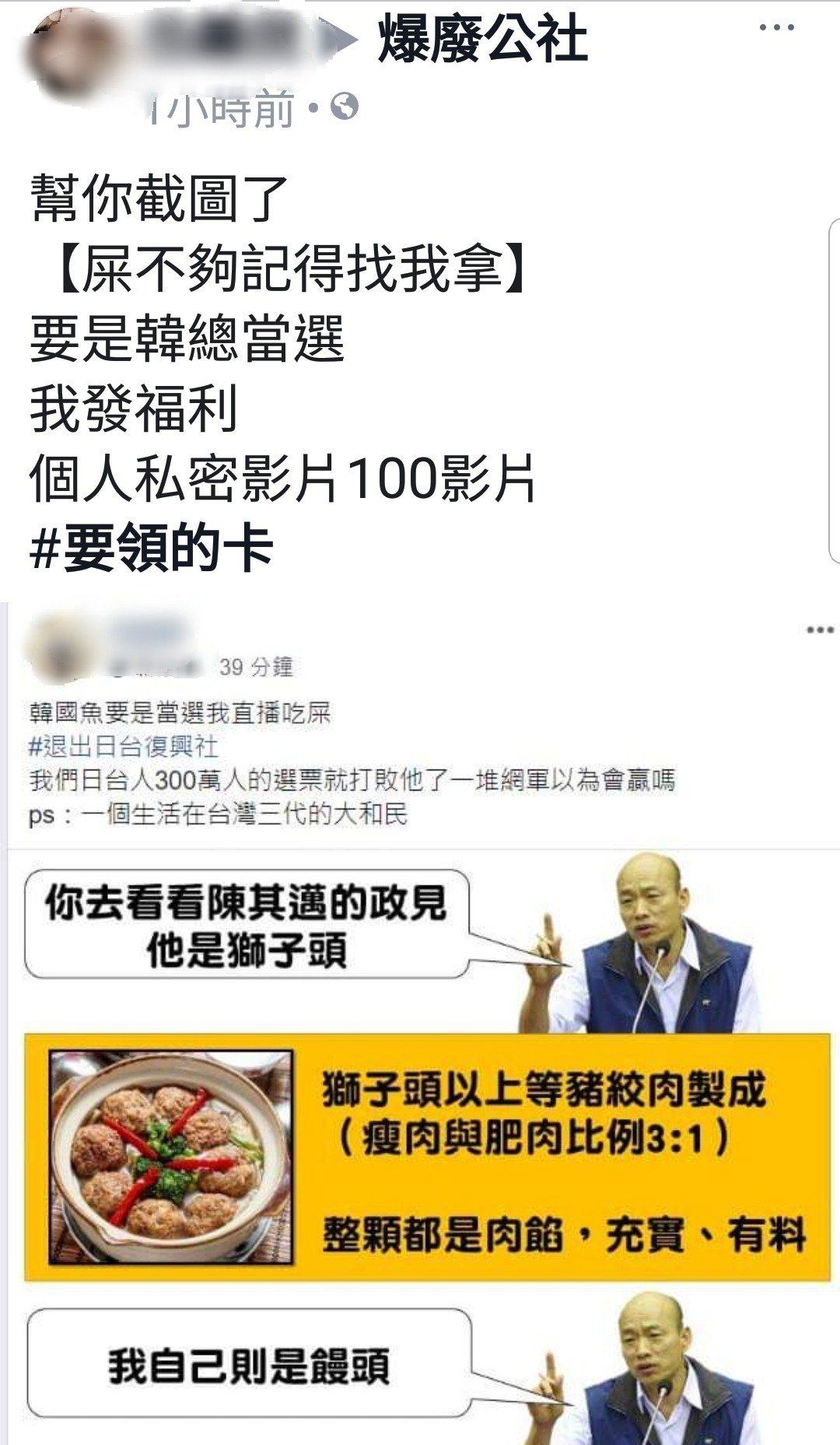 有網友在臉書說,如果韓總當選,她要送個人私密影片,台中警方提醒可能觸法。圖/臉書...
