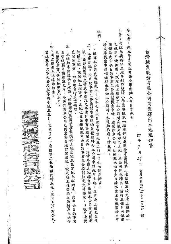 民進黨新北市長候選人蘇貞昌競選辦公室指韓國瑜租地爭議,不該扯到蘇貞昌。(蘇辦提供...