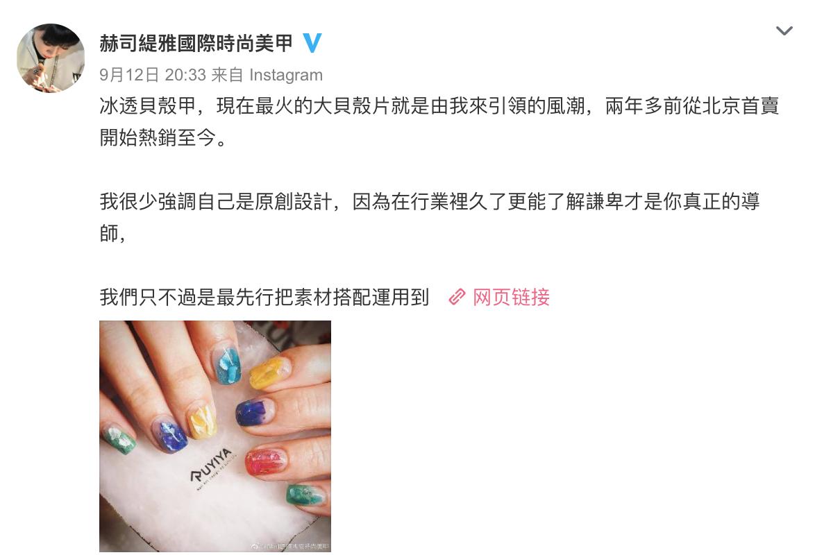 「赫司緹雅國際時尚美甲」的微博中看得出來似乎已在經營大陸市場。圖/翻攝