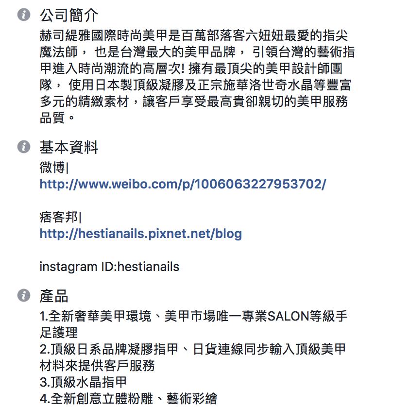 「赫司緹雅國際時尚美甲」臉書中的公司介紹。圖/翻攝