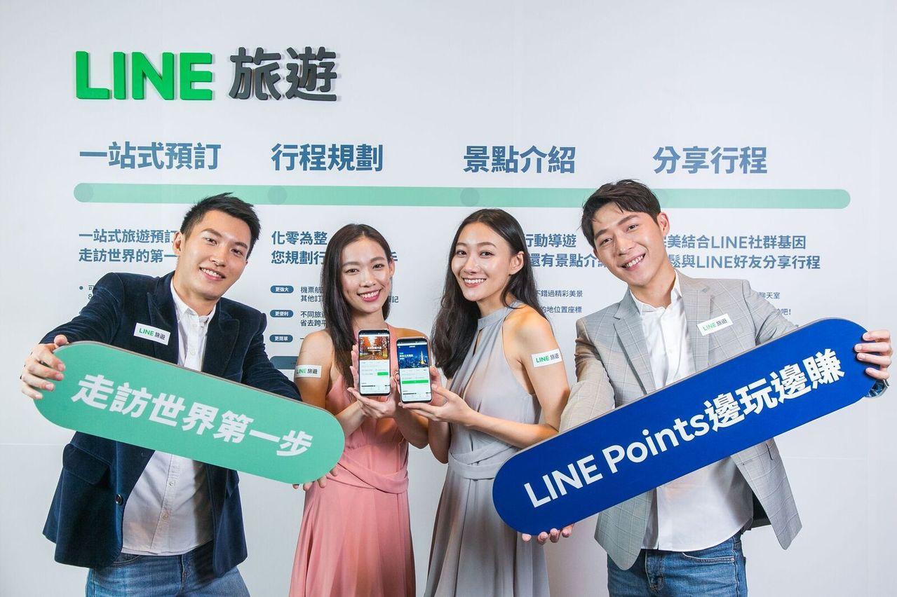 「LINE旅遊」每筆交易皆享有LINE Points點數回饋,讓用戶實現邊玩邊賺...