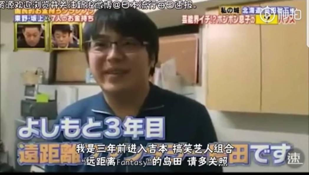 島田裕三是北海道富二代。圖/截圖自微博