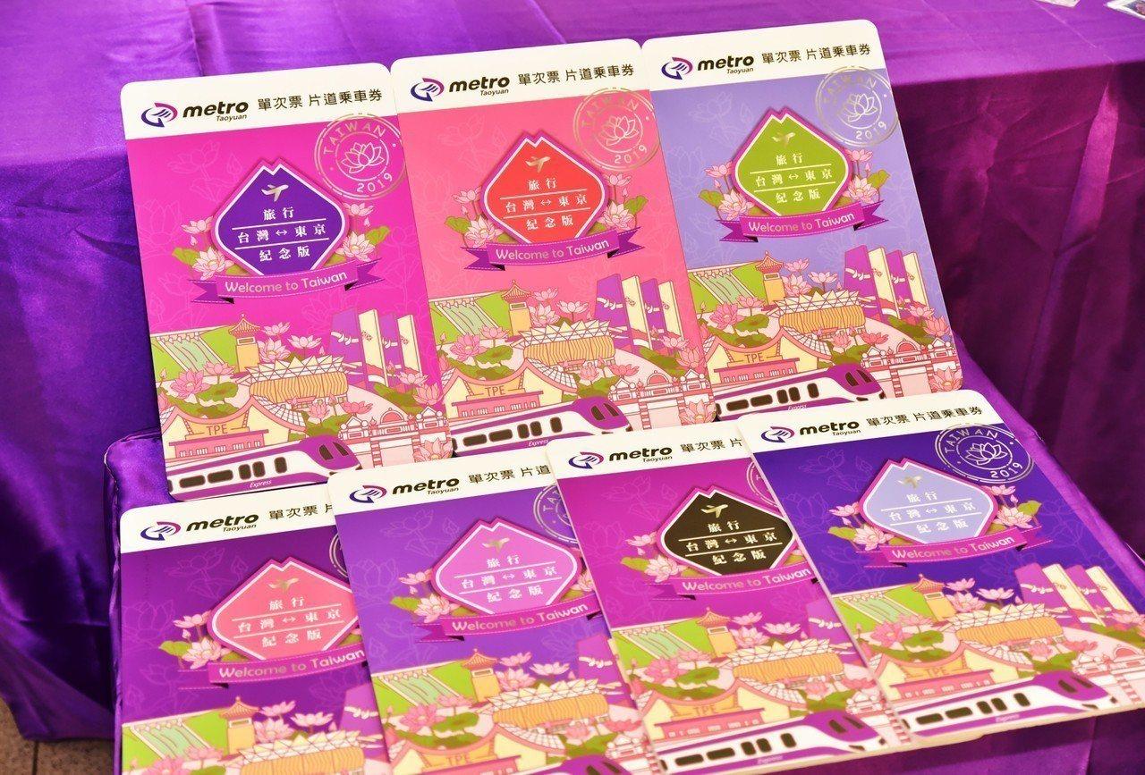 桃園機場捷運公司與京成電鐵共同推出限量4千套的紀念套票。圖/市府提供