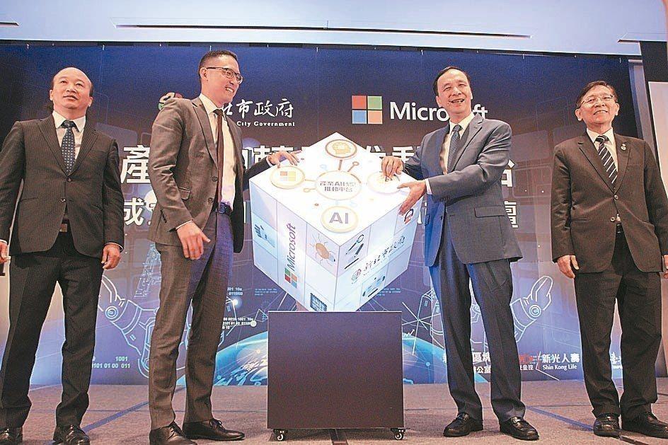 新北市府與台灣微軟昨成立全台首個「產業AI轉型推動平台」,由新北市長朱立倫(右2...