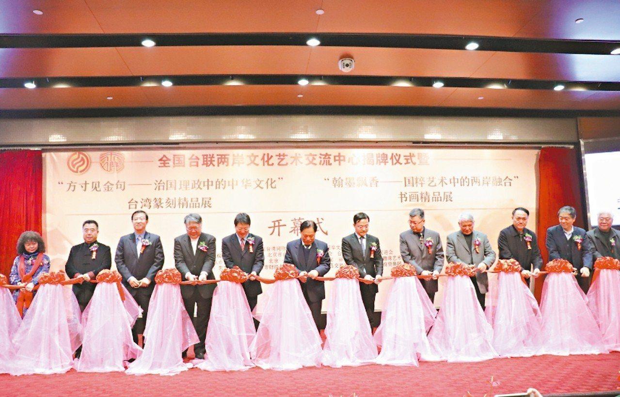 大陸全國台聯兩岸文化藝術交流中心昨在北京揭牌。 特派記者賴錦宏/攝影