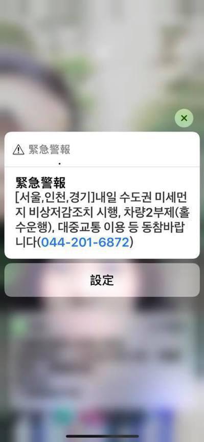 南韓首爾日前AQI超過150,對民眾手機發布空汙警報。未來台灣也將有空汙警報。圖...