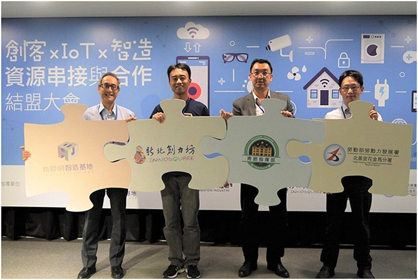 創客xIoTx智造資源串接與合作結盟儀式。資策會數位服務創新研究所主任何偉光(左...