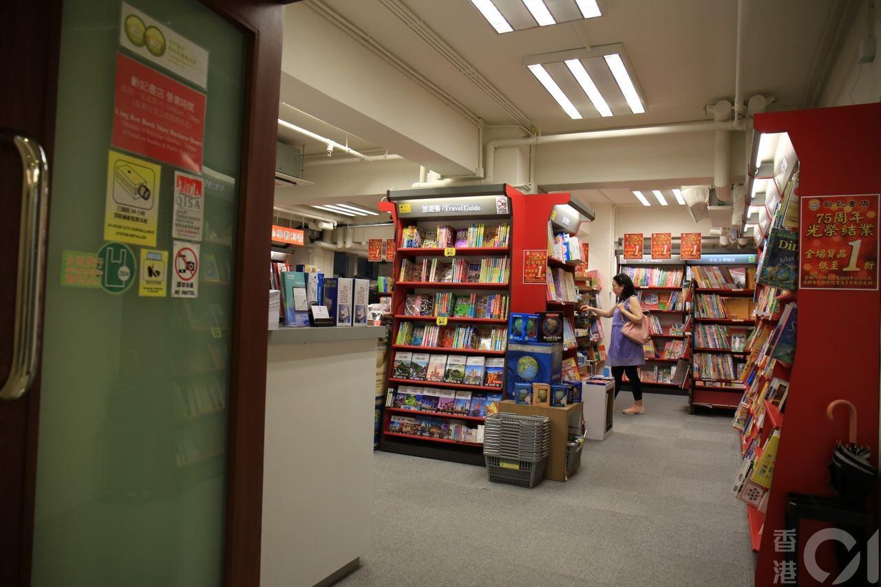 齡記書店8日宣布結業,門市將會營業至年底,所有物品以一折出售。圖/香港01
