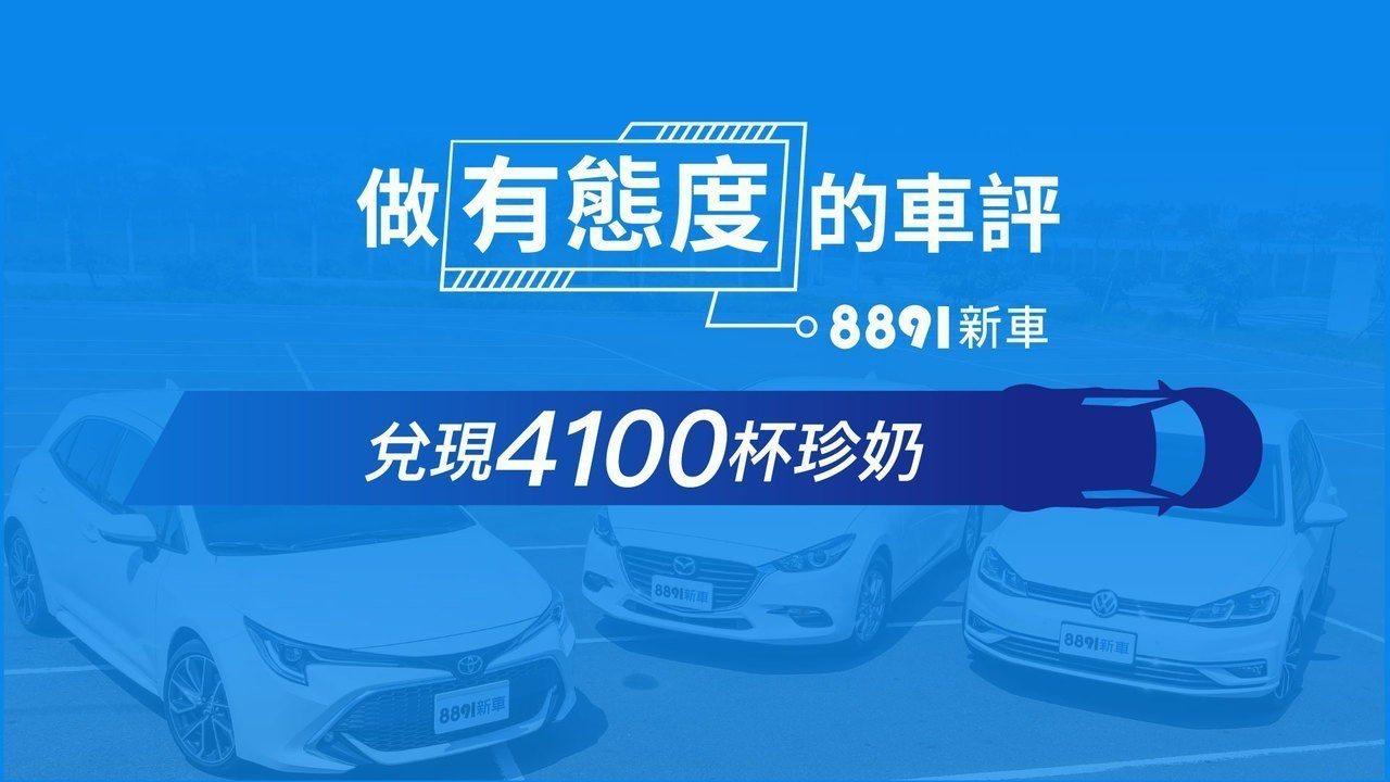 8891以有態度的車評為定位,大方買單4100杯珍奶史上最高賭注。 8891/提...