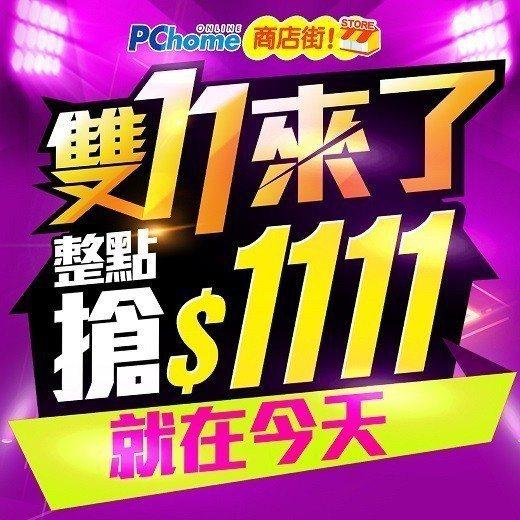 PChome商店街開店雙11當日結帳滿$2,000折$1,111 每整點準時放送...