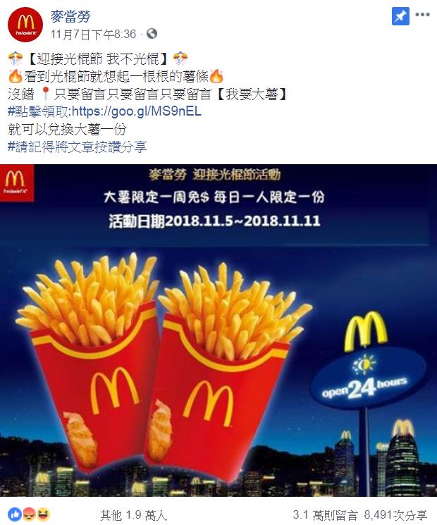 搭著雙11購物促銷,山寨版麥當勞騙取民眾留言。圖擷自Facebook