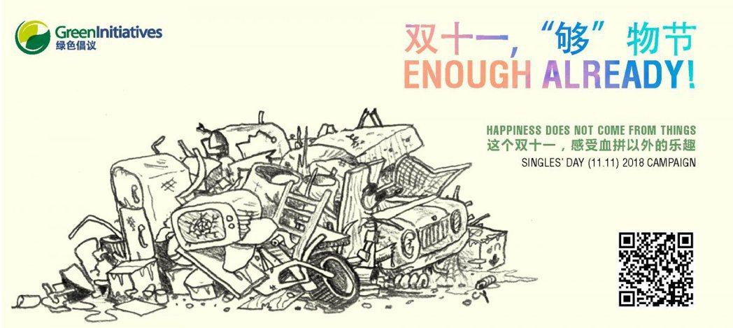 中國的綠色倡議組織希望能夠將雙11「購物節」轉化為「夠」物節。圖/The Bei...