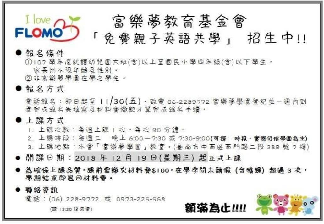 富樂夢學園開辦免費英語親子共學,即日起到11月底開放報名,名額有限,欲報從速。