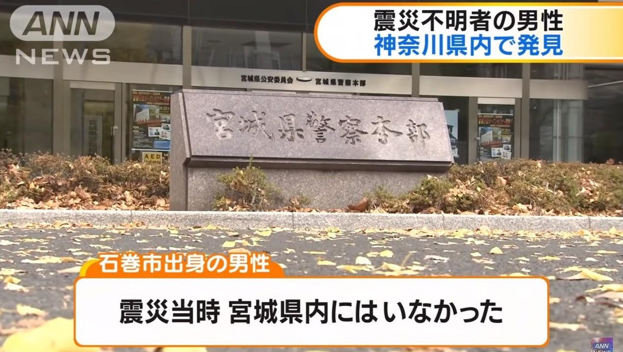 疑似因311大地震失蹤的男子,終於在七年半後被警方發現。圖片來源/ANNnews...