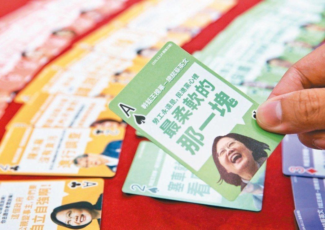 國民黨推出募款小物「民進黨幹話撲克牌」,「勞工永遠是民進黨心裡最柔軟的那一塊」獲...