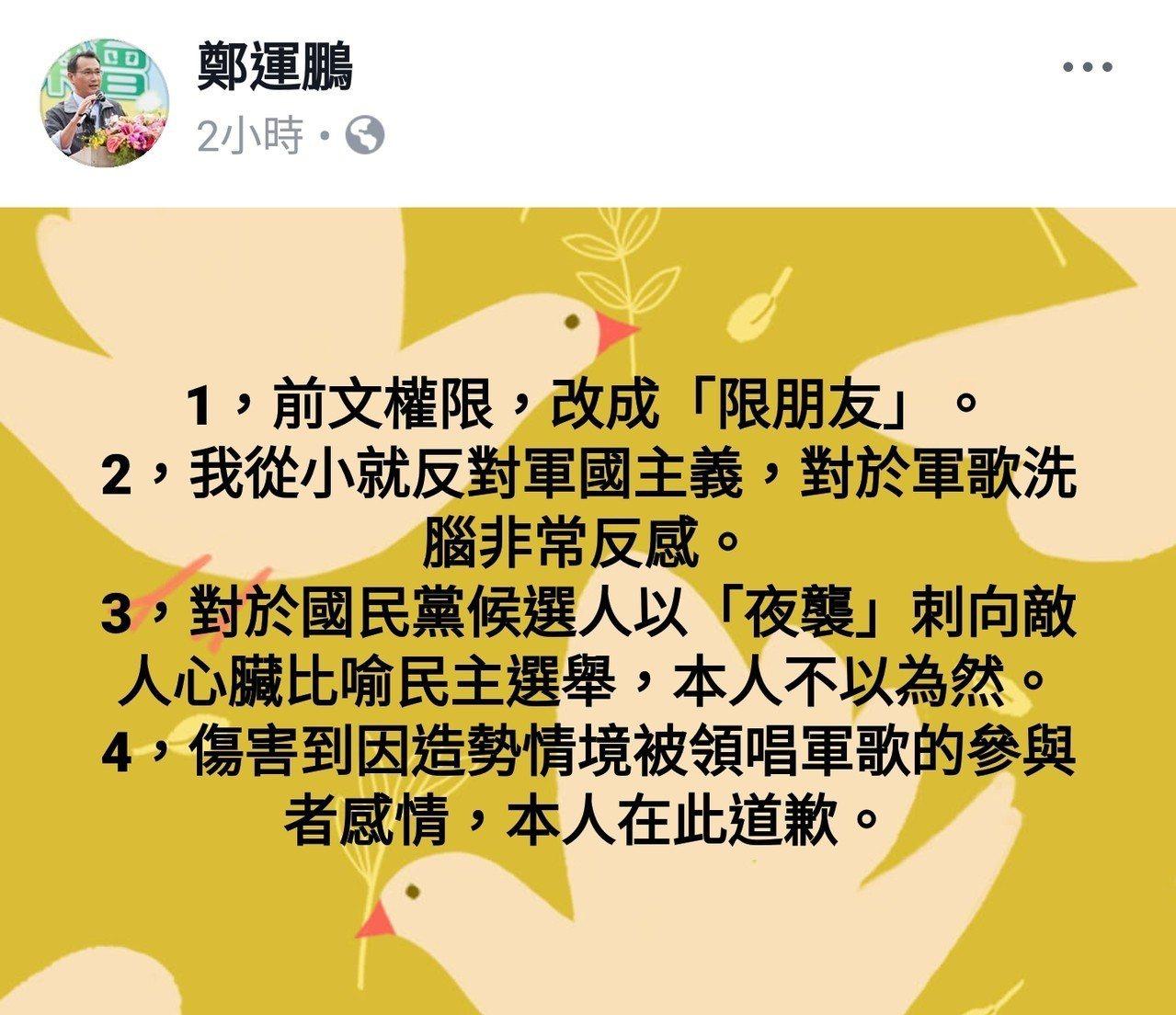鄭運鵬今早為吃大便貼文道歉。圖/翻攝鄭運鵬臉書