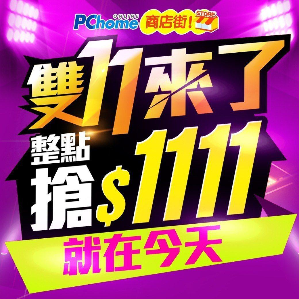 PChome商店街開店雙11當天,結帳滿2,000元折1,111元,整點準時放送...