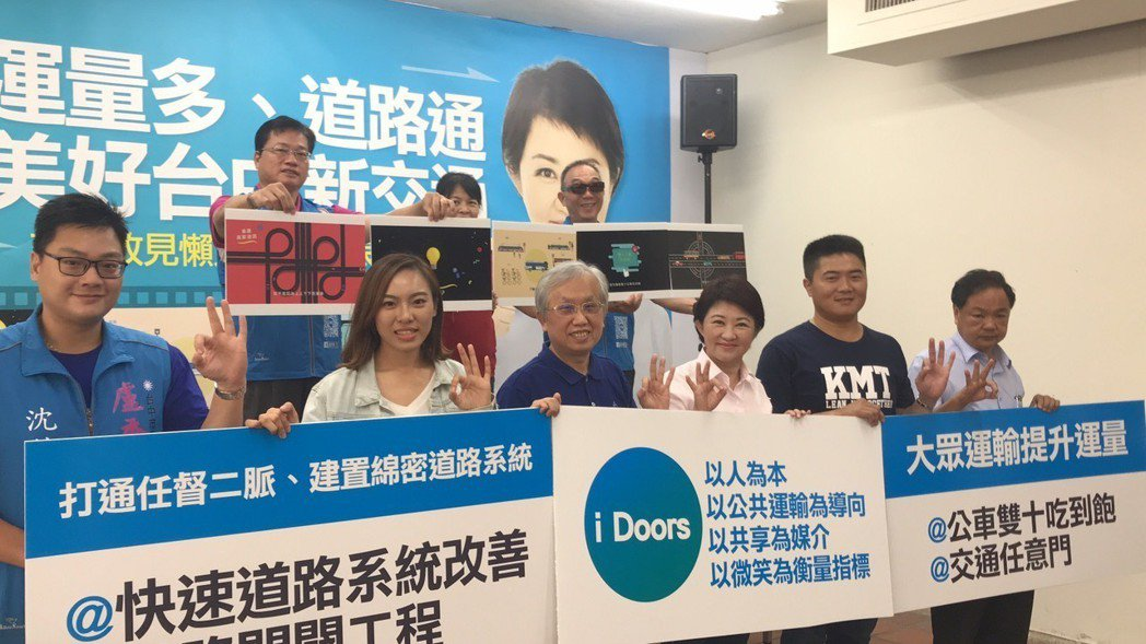 國民黨台中市長候選人盧秀燕(右三)今提出交通政策懶人包,推出「雙十公車吃到飽」。...