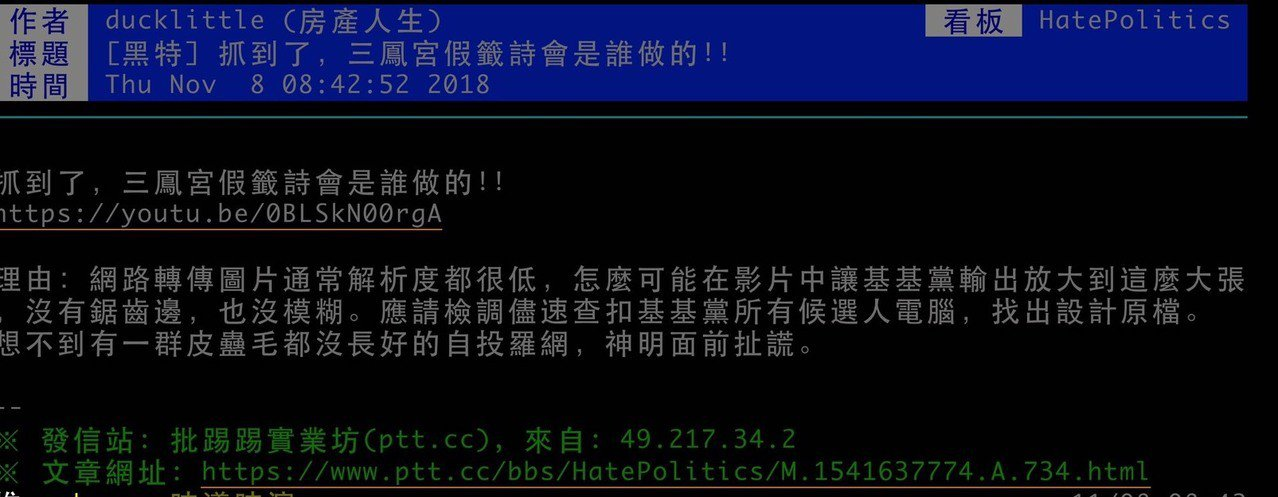 籤詩造假風波延燒,對於有網友在PTT黑特版抹黑基進黨,指控基進黨是,整件籤詩造假...