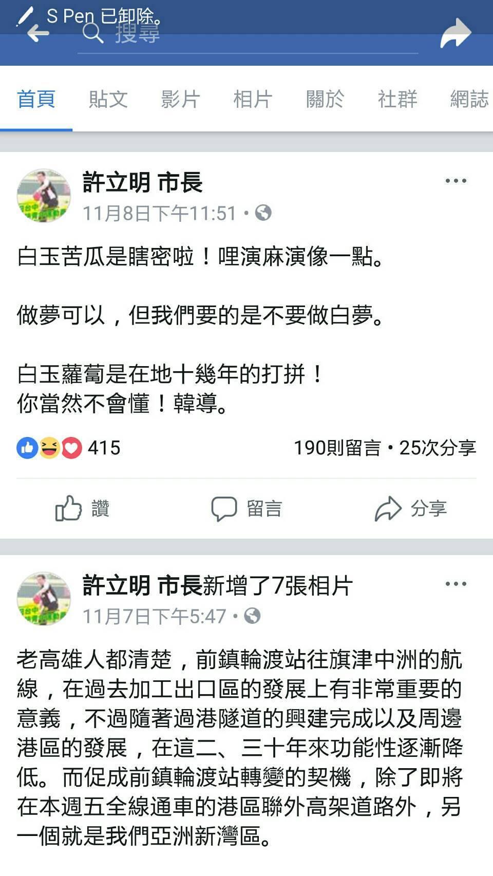晚會結束後,高雄市代理市長許立明在臉書質問「白玉苦瓜是瞎密」。記者徐白櫻/翻攝