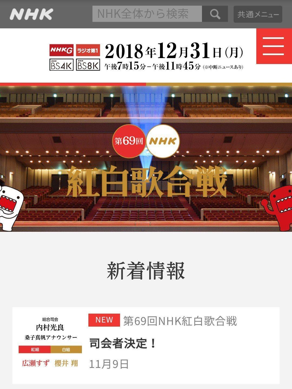 NHK發表跨年節目紅白歌合戰主持人,將由櫻井翔搭檔廣瀨鈴。圖片翻攝紅白歌合戰官網