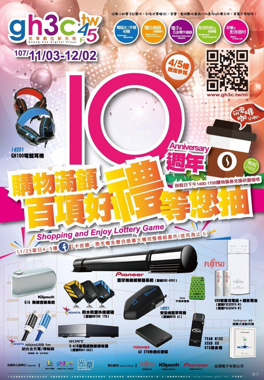 臺北市市場處為慶祝光華數位新天地成立十周年,回饋多年來廣大消費者的支持,即日起到...