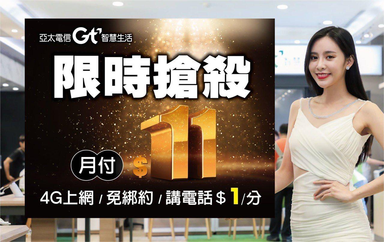 亞太電信宣布「1年唯1限時限量」快閃優惠促銷將提早自11月11日上午10點10分...