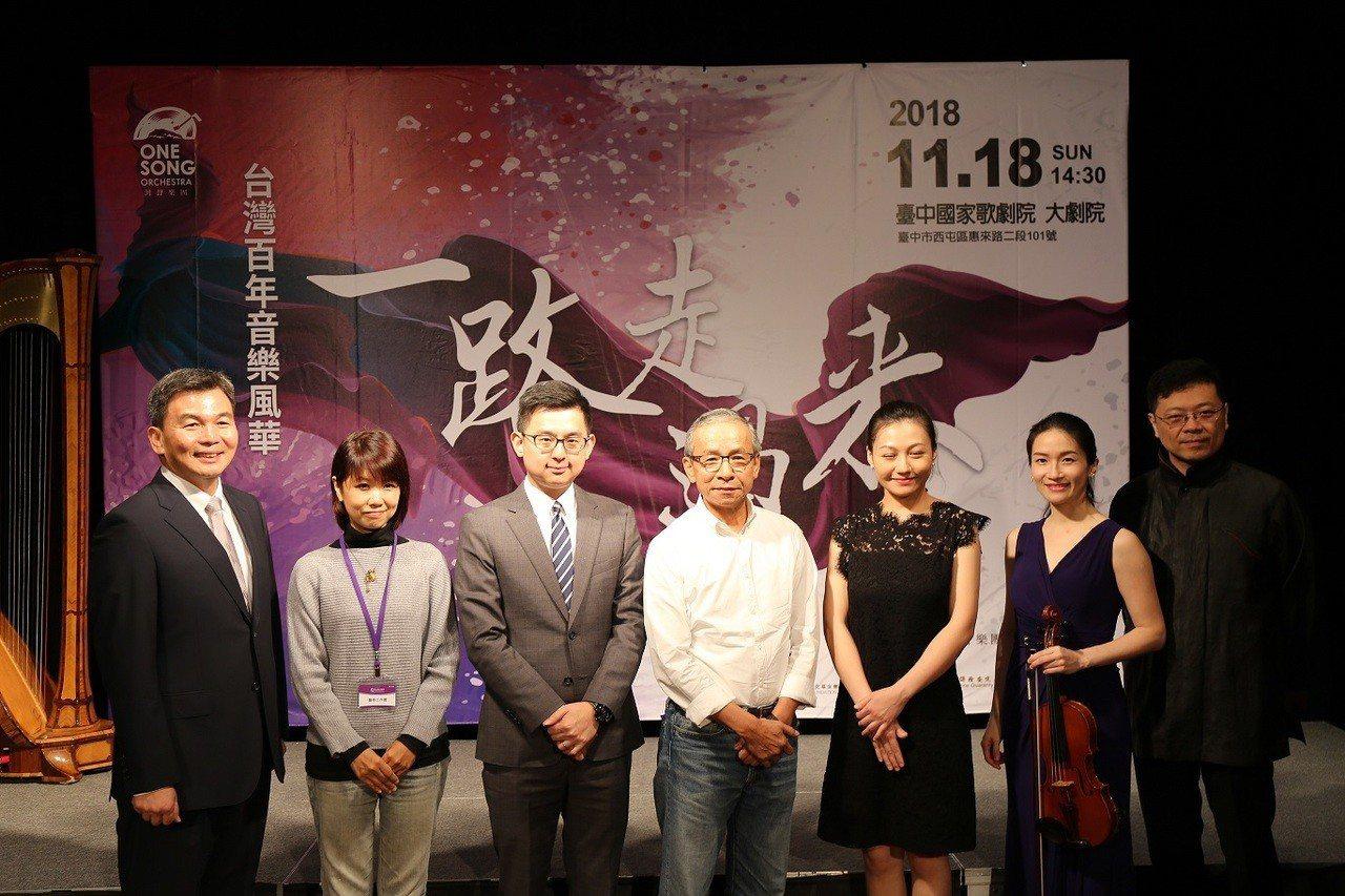用音樂演繹台灣風華的「灣聲樂團」11月18日在台中國家歌劇院大劇院舉辦《一路走過...