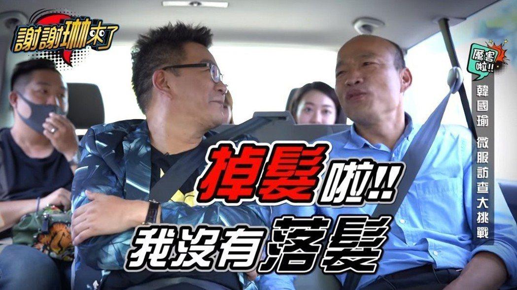 沈玉琳(左)和韓國瑜在車上的互動活潑,沈說韓國瑜從不要求題綱,甚至拒絕看題綱。圖