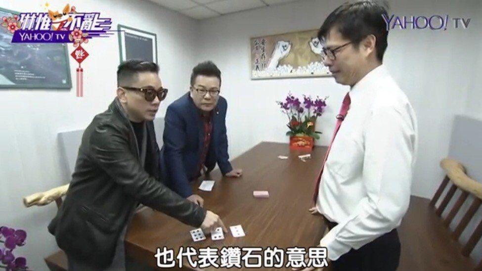 詹惟中(左)、沈玉琳訪陳其邁,過程用撲克牌幫他測選運。圖/擷自YAHOO!TV