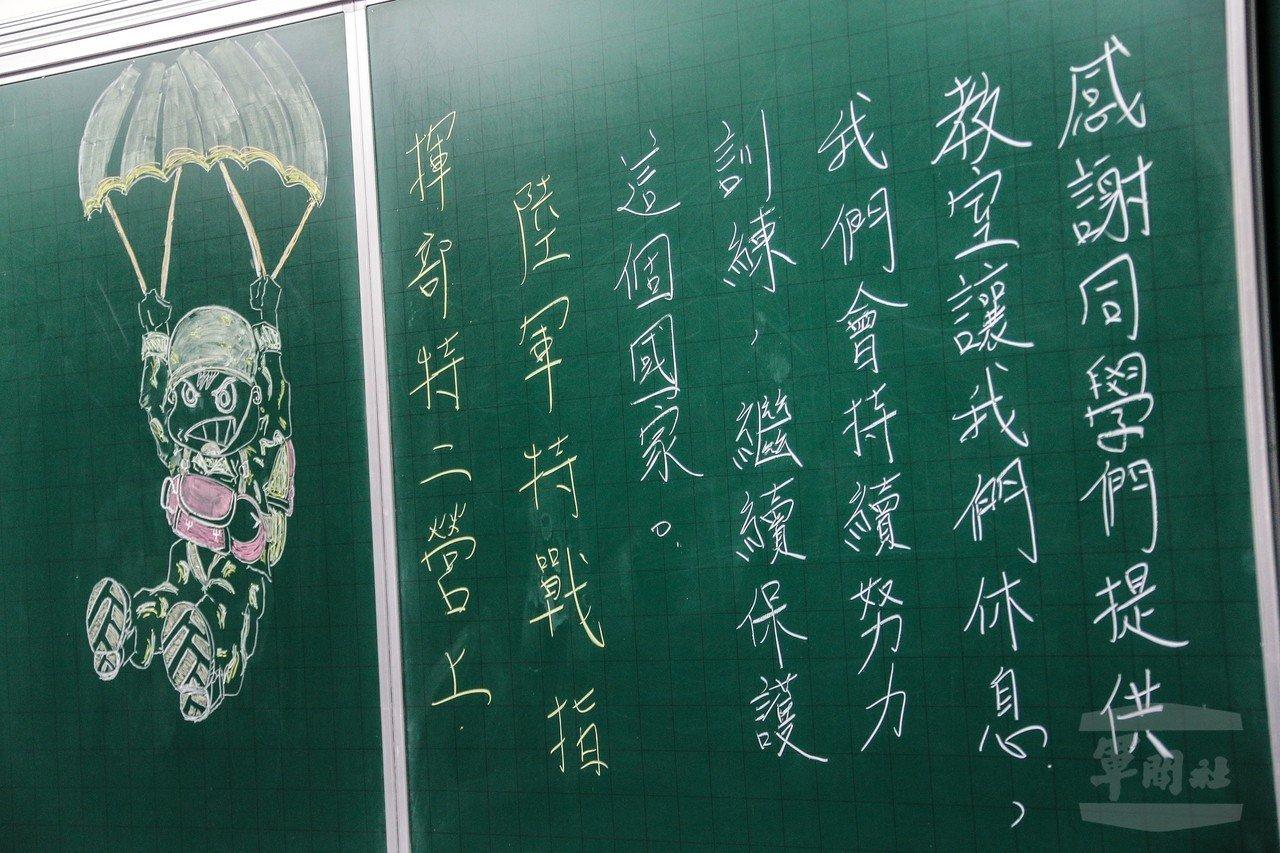 侯孟承每次在部隊要離開學校前一晚,會特別在教室黑板上留下問候訊息。圖/軍聞社