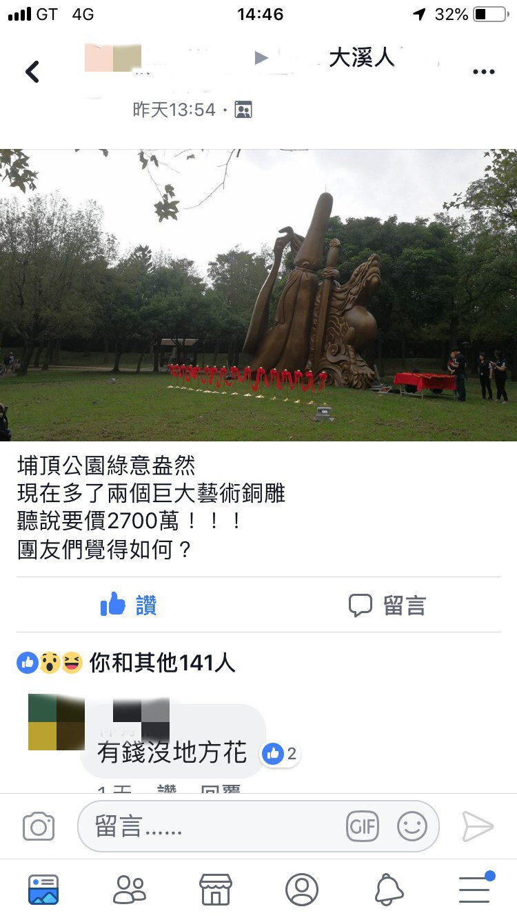 桃園市府今年斥資2700萬元,於大溪埔頂公園採購2件大型公共藝術品,但不少在地網...