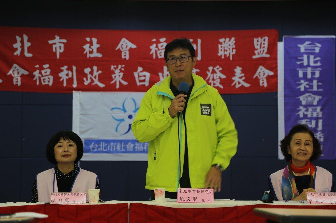 民進黨台北市長候選人姚文智今天上午出席台北市社會福利聯盟舉行的「民間社福政策白皮...