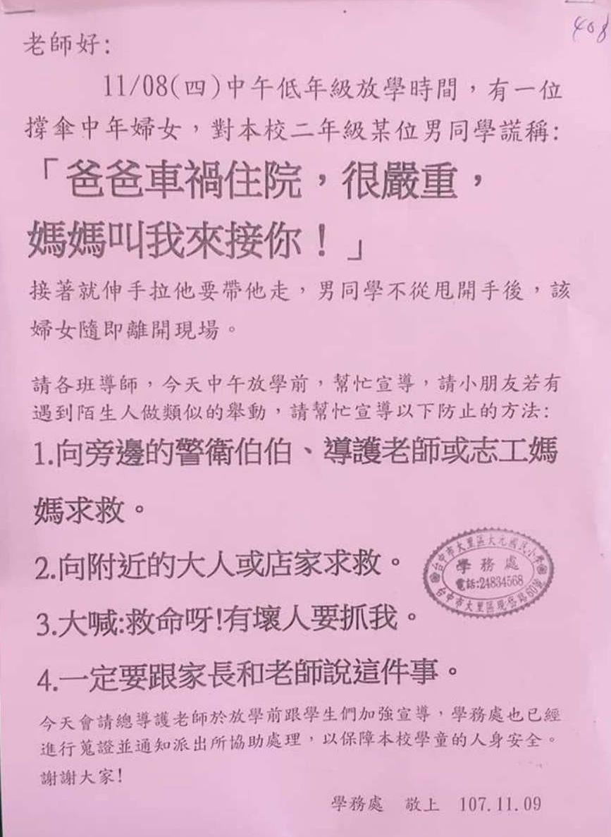 台中市大里區某國小傳出一名2年級學童險遭誘拐,經警方查證,是61歲戴姓婦女認錯人...
