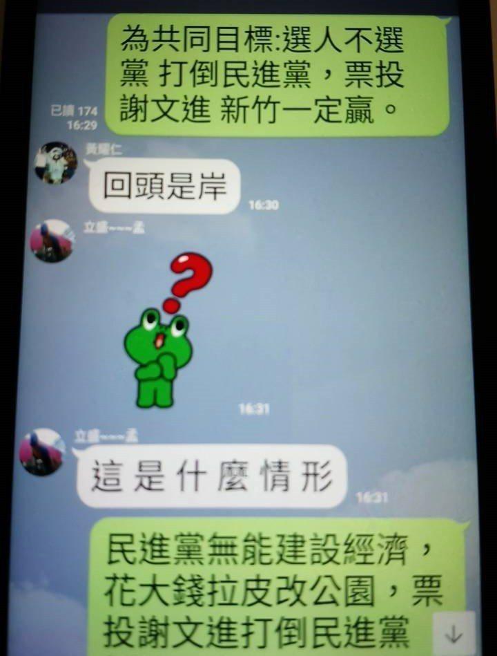 賴誌祥在「支持許明財」line群組留言要大家支持謝文進打敗民進黨的截圖。照片/賴...
