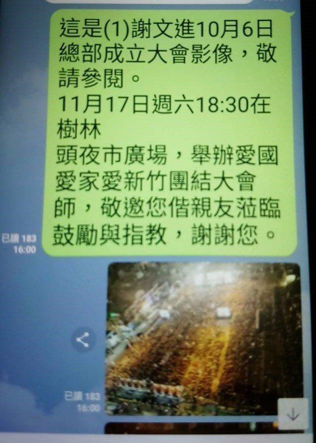 賴誌祥在「支持許明財」line群組貼出謝文進先前舉行1萬5千人造勢照片,以及17...