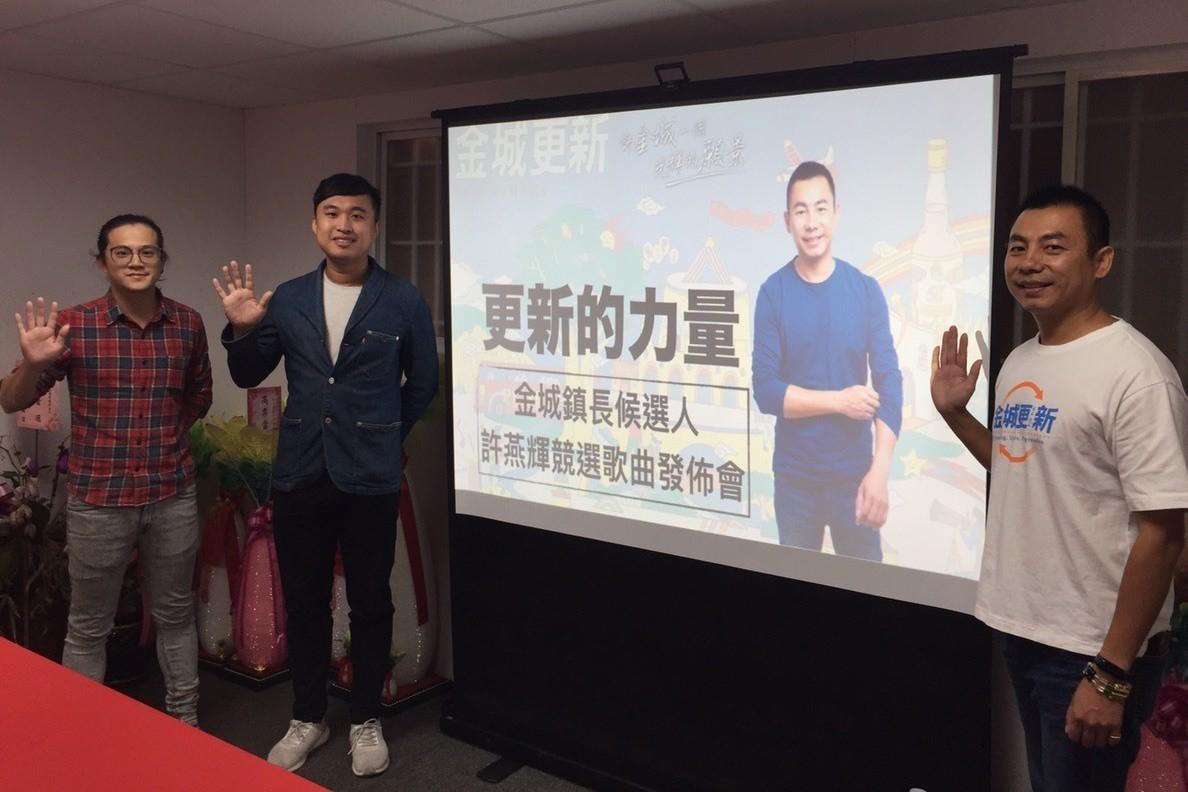 金城鎮長候選人許燕輝今發表競選主題曲MV「更新的力量」,歌曲以RAP說唱方式,呈...