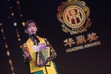 大陸女星吳謹言9日奪得第24屆華鼎獎「中國古代題材電視劇最佳女演員」獎,她上台表現激動,被問到是否感到興奮?她回答:「是!因為這是人生第一個演員獎。」領獎時,他說這個獎其實屬於《延禧攻略》所有演員。...