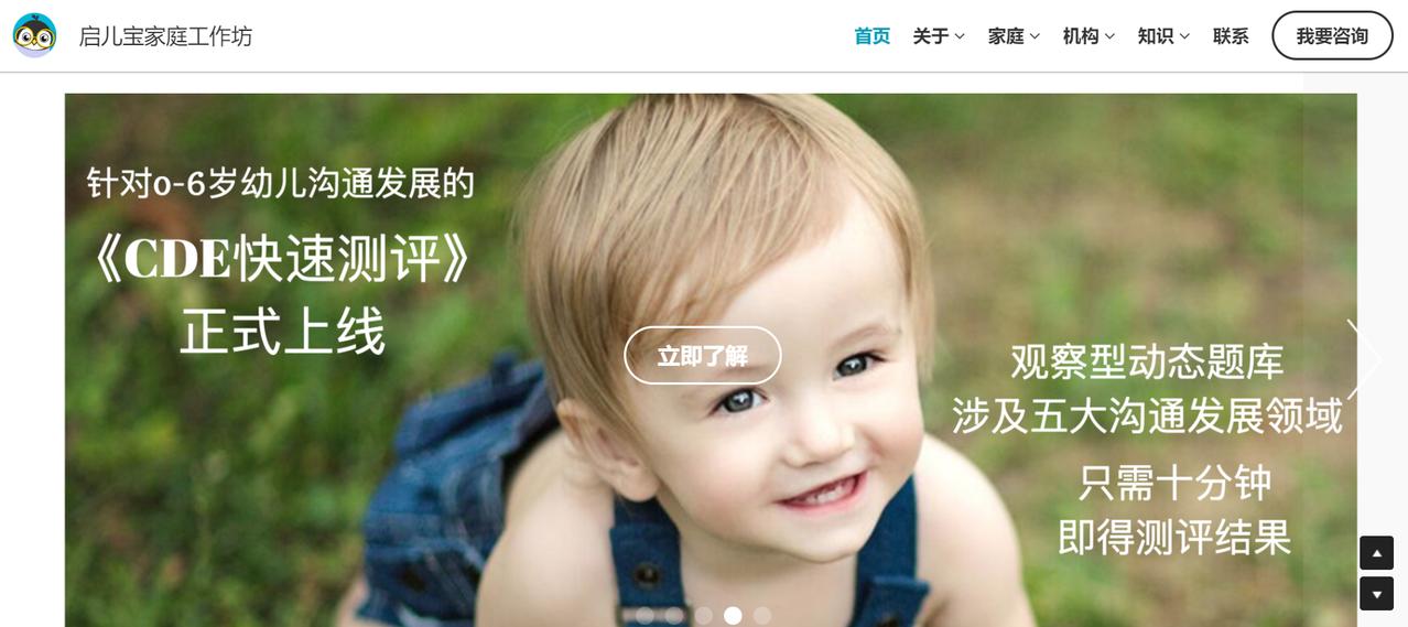 王信懿Amy投入新創事業,建置提供早療諮商的線上平台。圖/翻攝自啟兒寶