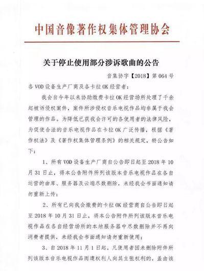 因為版權糾紛,中國音像著作權集體管理協會(音集協)要求KTV、卡拉OK刪除660...