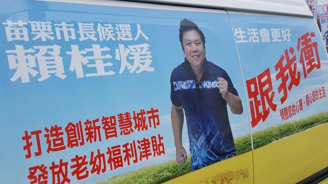 苗栗市長候選人賴桂煖的「煖」念「軒或暖」,但地方民眾一直都念成「援」,稱呼他「阿...