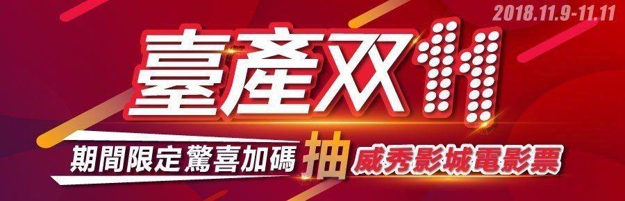 臺灣產物保險推出雙11限時三天,網路投保強制險、旅平險,享優惠再抽影城電影票。 ...