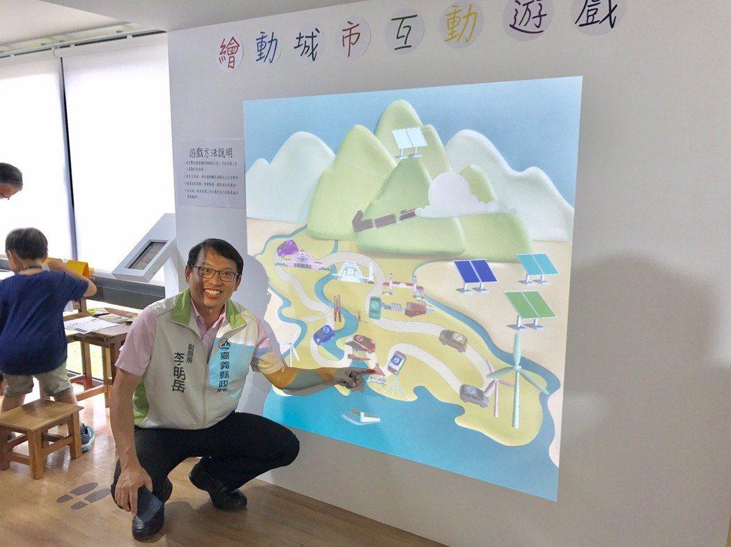 李明岳副縣長體驗館內互動遊戲。